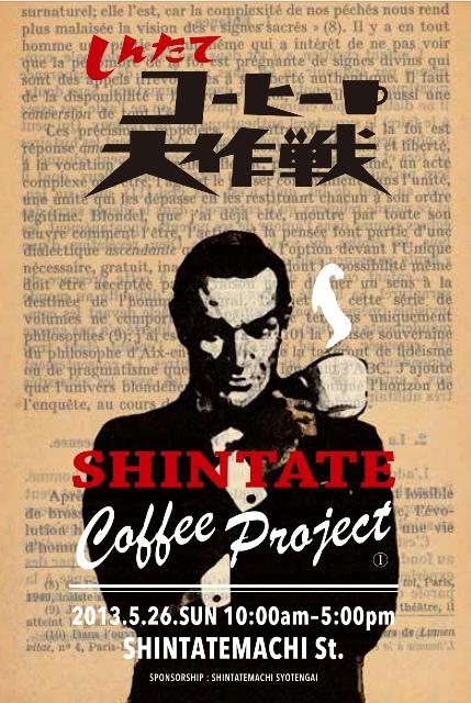 しんたてコーヒー大作戦