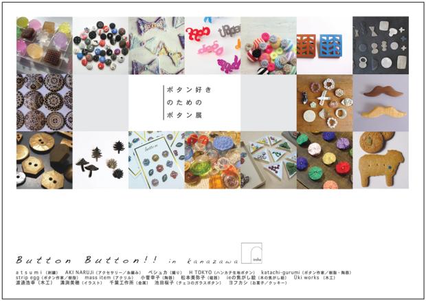 ボタン好きのためのボタン展 in Kanazawa