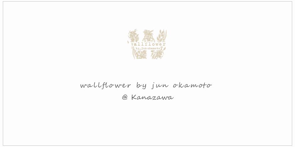 2016-wallflower_hp1
